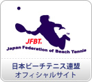 日本ビーチテニス連盟公式サイトへ