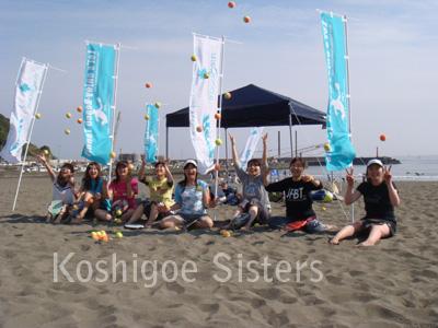 koshigoesisters